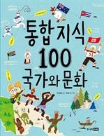 도서 이미지 - 통합 지식 100 : 국가와 문화