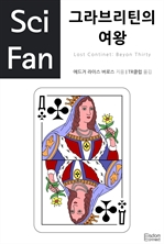 〈SciFan 시리즈 32〉 그라브리틴의 여왕