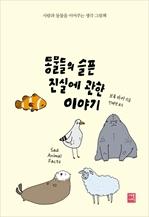 도서 이미지 - 동물들의 슬픈 진실에 관한 이야기