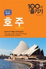 도서 이미지 - 호주 100배 즐기기 (개정6판)
