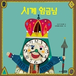도서 이미지 - 시계 임금님