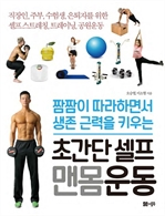 초간단 셀프 맨몸운동