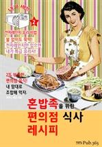 혼밥족을 위한 편의점 식사 레시피 (내가 셰프 : 전자레인지 요리 비법 2)