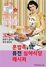 혼밥족을 위한 퓨전 심야식당 레시피 (내가 셰프 : 전자레인지 요리 비법 3)