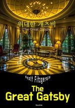 위대한 개츠비 The Great Gatsby (영어 원서 읽기)