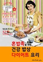 혼밥족을 위한 건강 밥상 다이어트 요리 (내가 셰프: 전자레인지 요리 비법 4)