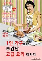 1인 가구를 위한 초간단 고급 요리 레시피 (내가 셰프: 전자레인지 요리 비법 8)