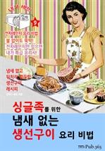 싱글족을 위한 냄새없는 생선구이 요리 비법 (내가 셰프 : 전자레인지 요리 비법 9)
