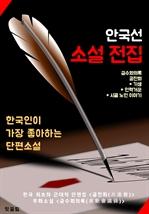 도서 이미지 - 금수회의록 . 공진회 (안국선 소설 전집 : 한국 최초 근대적 단편집)