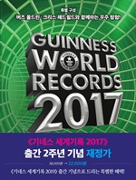 기네스 세계기록 2017 : Guinness World Records 2017