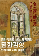 명화감상-빈센트 반 고흐02