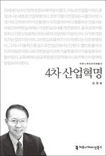 〈커뮤니케이션이해총서〉 4차 산업혁명
