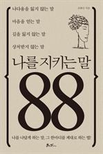 나를 지키는 말 88