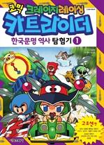 카트라이더 한국문명 역사탐험기 1