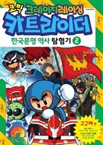 카트라이더 한국문명 역사탐험기 2