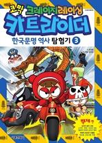 카트라이더 한국문명 역사탐험기 3