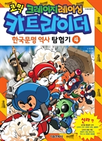 카트라이더 한국문명 역사탐험기 4