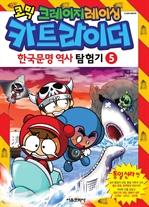 카트라이더 한국문명 역사탐험기 5