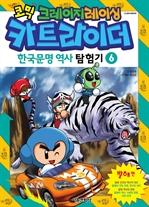 카트라이더 한국문명 역사탐험기 6