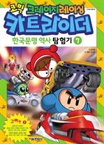 카트라이더 한국문명 역사탐험기 7