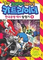카트라이더 한국문명 역사탐험기 8