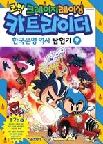 카트라이더 한국문명 역사탐험기 9