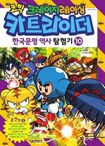 카트라이더 한국문명 역사탐험기 10
