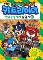 카트라이더 한국문명 역사탐험기 11
