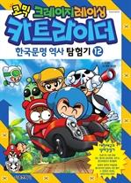 카트라이더 한국문명 역사탐험기 12