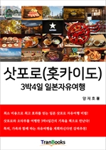 삿포로 (홋카이도) 3박4일 일본자유여행