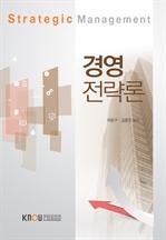 경영전략론 (워크북 포함)