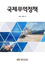 국제무역정책 (워크북 포함)