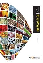 기초 거시경제론 (워크북 포함)