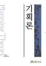 기획론 (워크북 포함)
