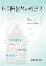 데이터분석 사례연구 (워크북 포함)