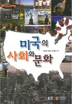 미국의 사회와 문화 (워크북 포함)