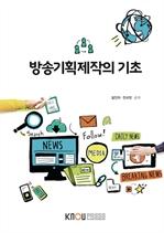 방송기획제작의 기초 (워크북 포함)