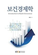 보건경제학