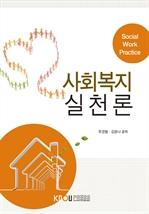 사회복지실천론 (워크북 포함)
