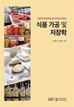 식품가공 및 저장학 (워크북 포함)