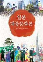 일본대중문화론 (워크북 포함)