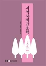 지역사회 간호학 (워크북 포함)
