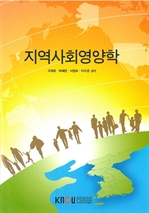 지역사회 영양학 (워크북 포함)
