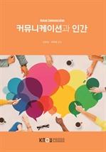 커뮤니케이션과 인간 (워크북 포함)