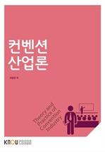 컨벤션산업론 (워크북 포함)