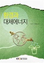 환경과 대체에너지 (워크북 포함)