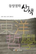 동양철학산책