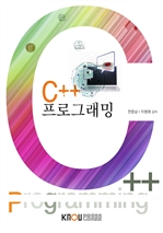 C++프로그래밍 (워크북 포함)