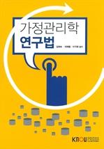 가정관리학 연구법 (워크북 포함)