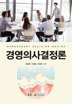 경영의사결정론 (워크북 포함)